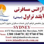Island Travel-Sydney-icon2.jpg