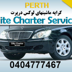 Elite Charter Services-icon2.jpg