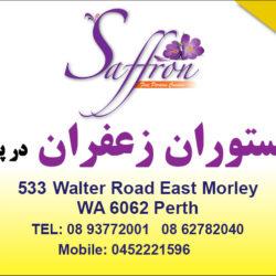 Saffron Restaurant-Perth.jpg