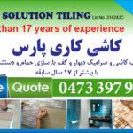 Pars Solution Tiling3.jpg