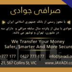 Arz Javadi-money exchange.jpg