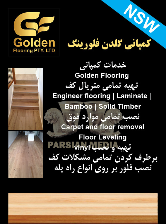 Golden Flooring