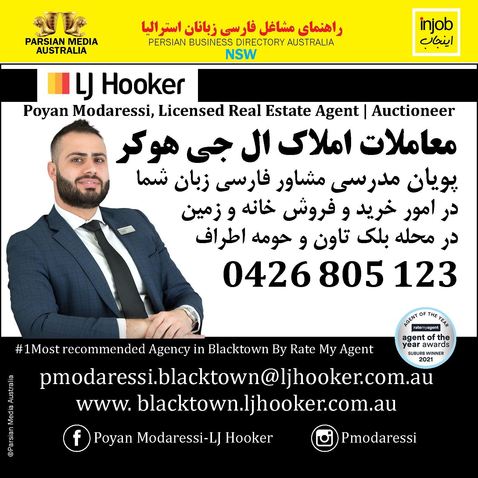 LJ Hooker Poyan Moddaresi2-Injob-online.jpg