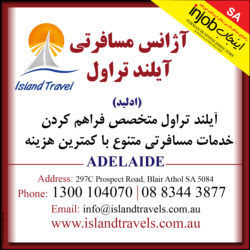 Island Travel-Adelaide.jpg