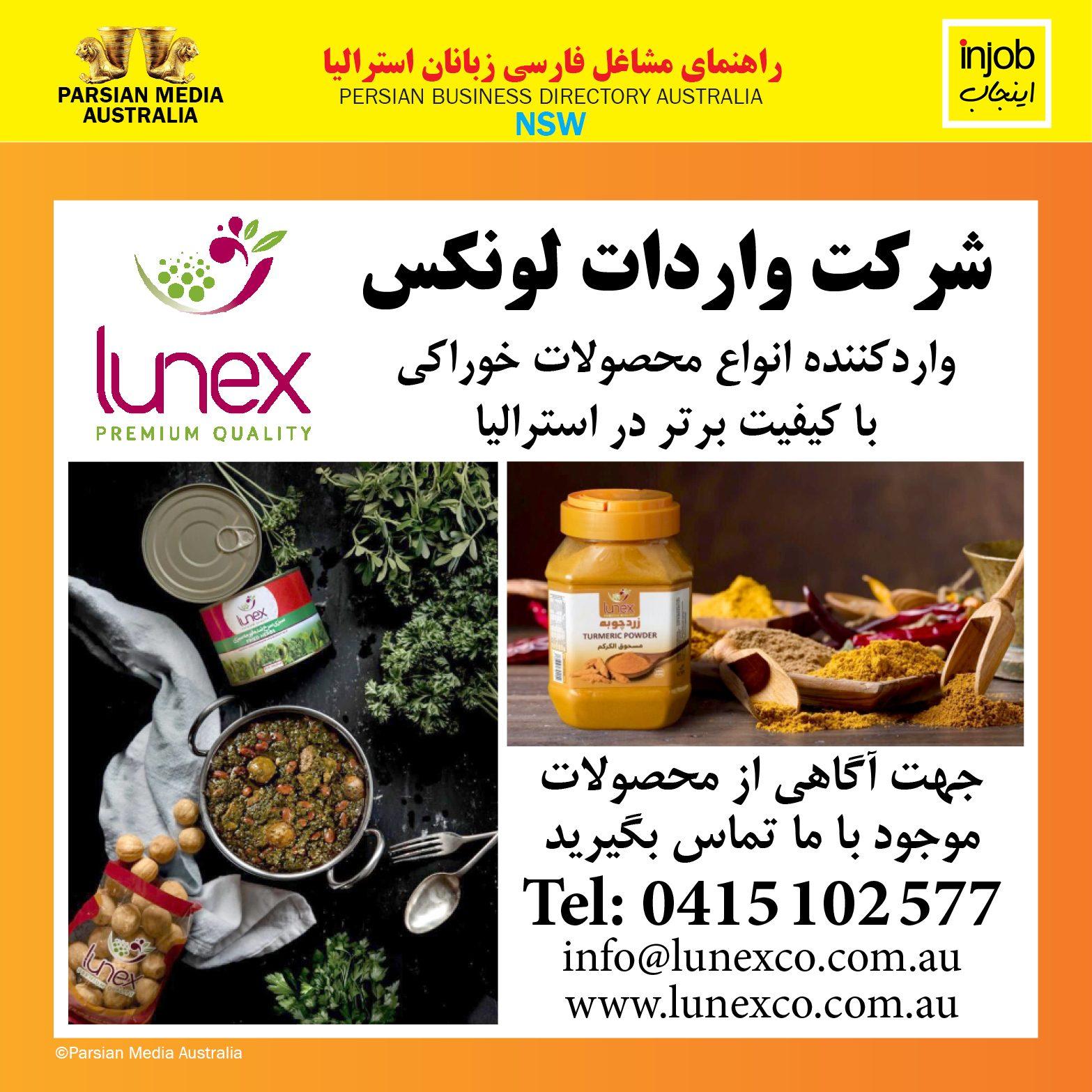 Lunex2-Injob-2022.jpg