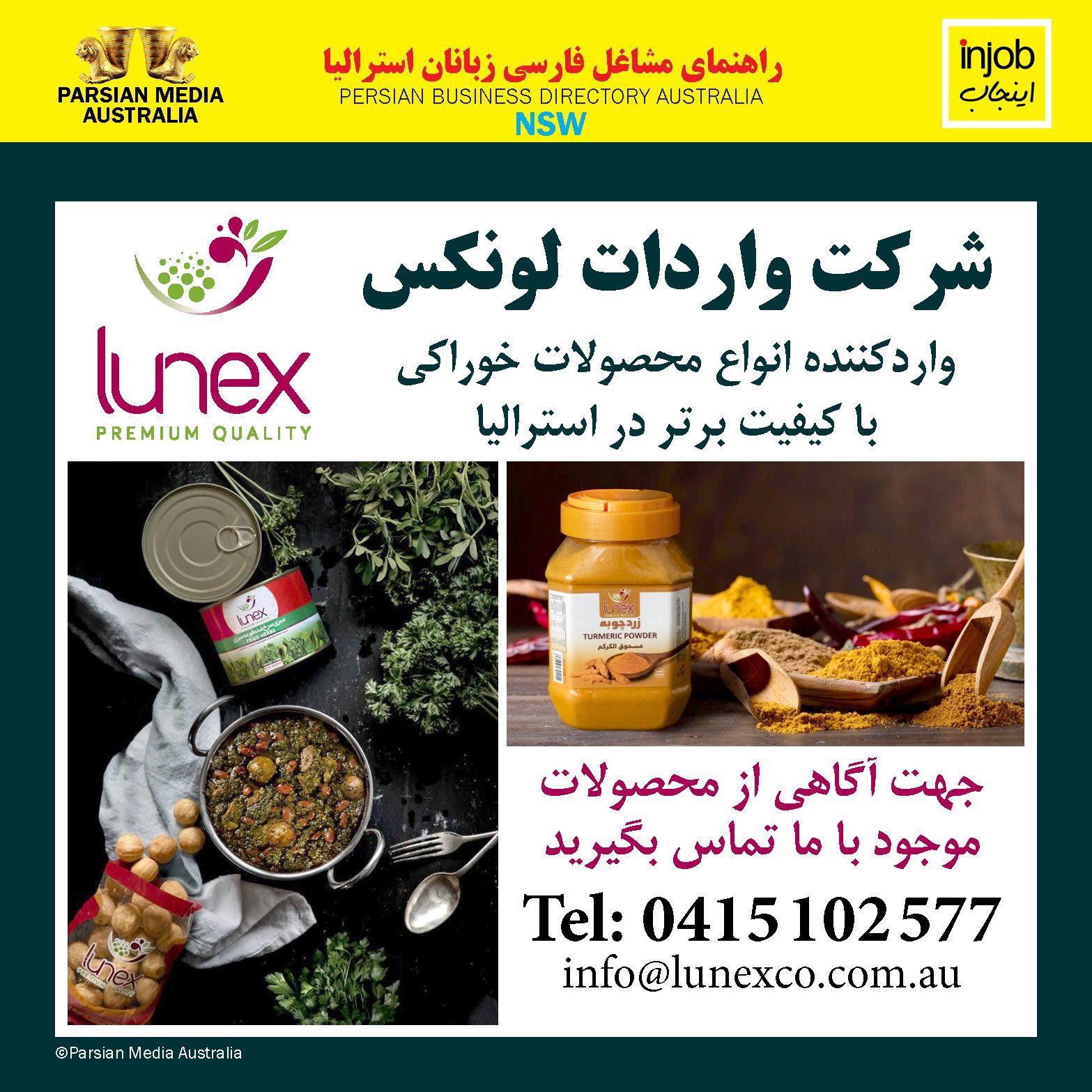 Lunex7-Injob-2021-2022-online.jpg