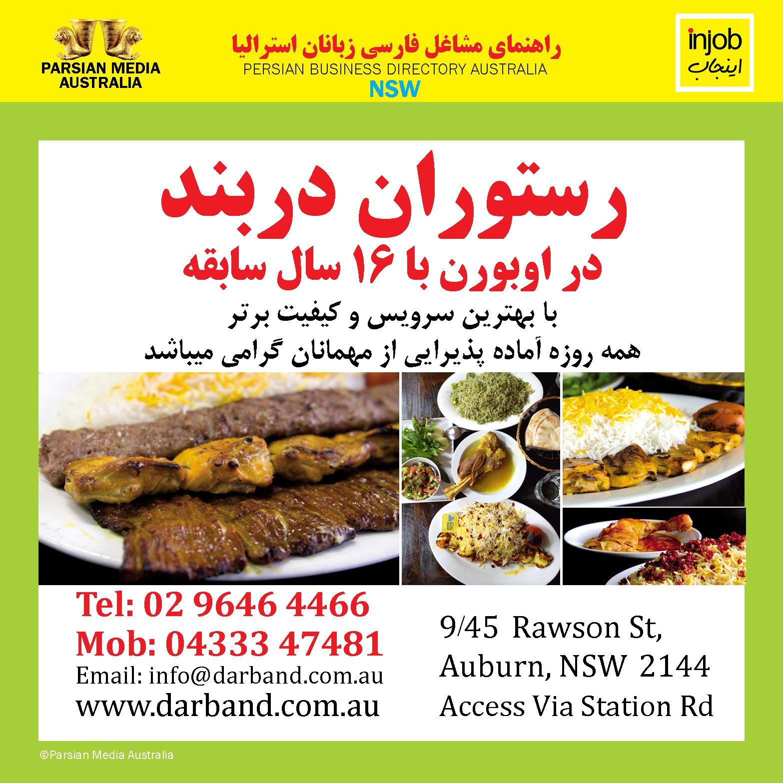 Farsi-Restaurant-Injob-2021-2022-icon.jpg