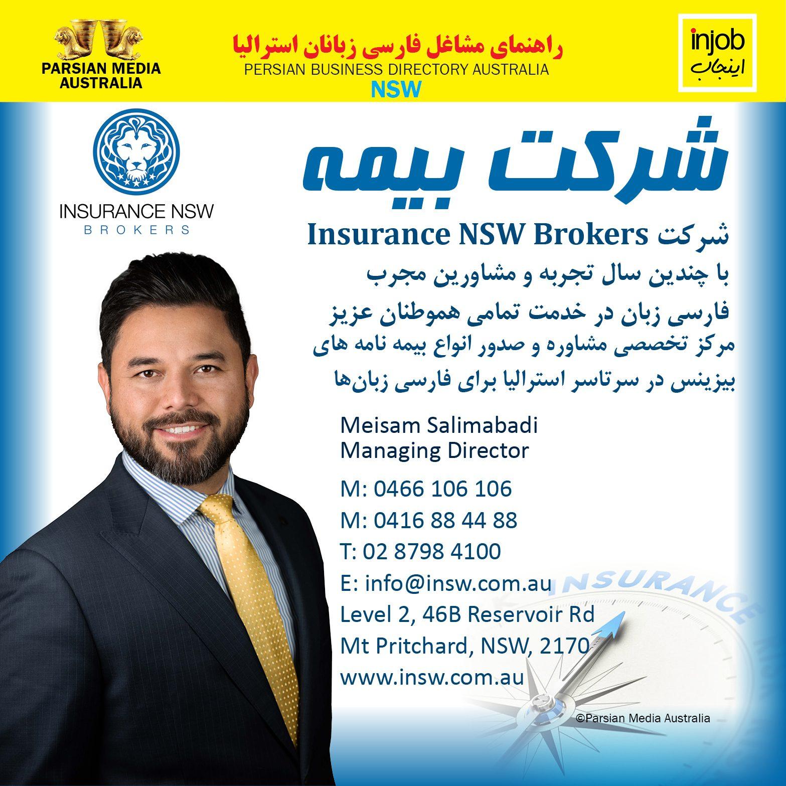 New-Meisam-Insurance-Injob-New.jpg