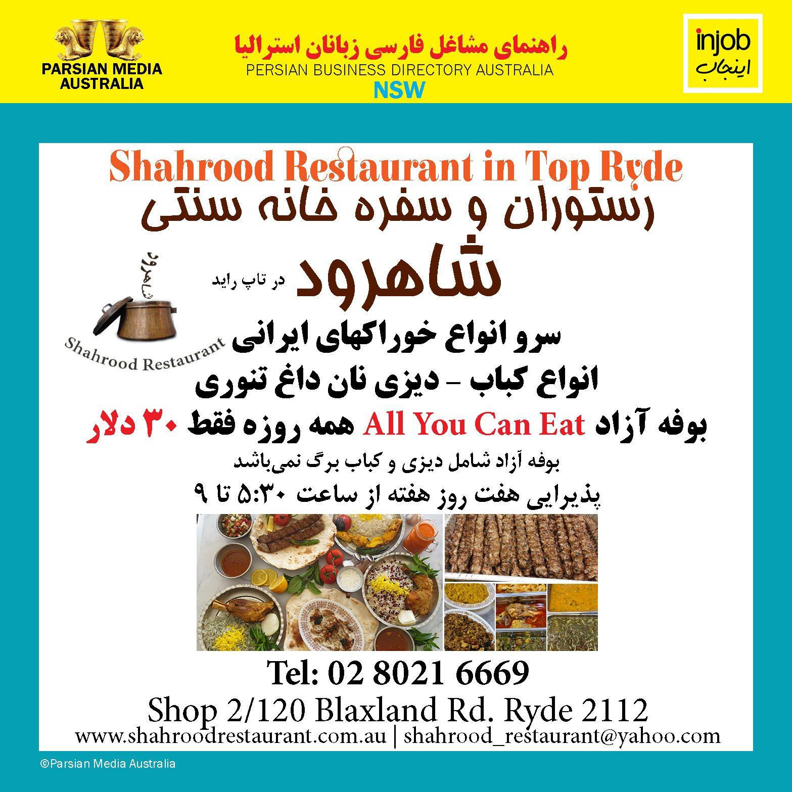 Shahrood-Restaurant-Injob 2021-2022-online2.jpg