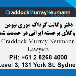 Craddock Murray Neumann Lawyers Icon-Sydney.jpg