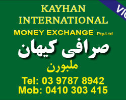 Keyhan-money-exchange-300x199.jpg