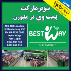 Bestway food store 2020-Injob Persian Business Directory Australia.jpg