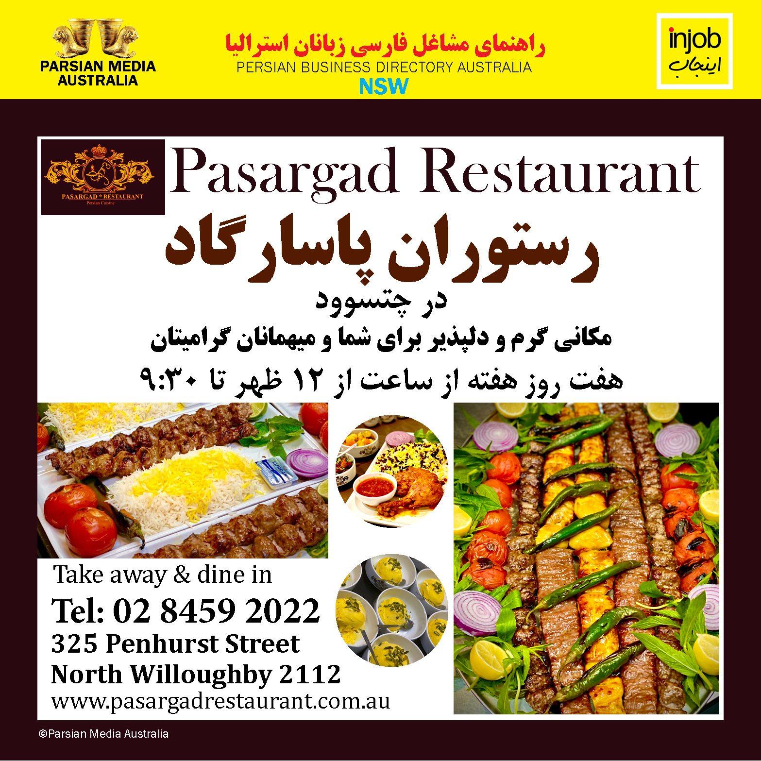 Jamejam-Restaurant-Injob-2021-2022-icon.jpg