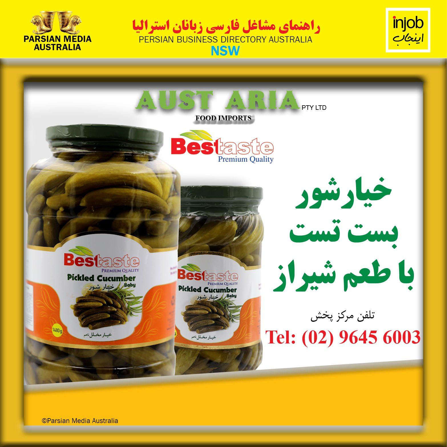 Austaria-pickles2-injob-icon.jpg