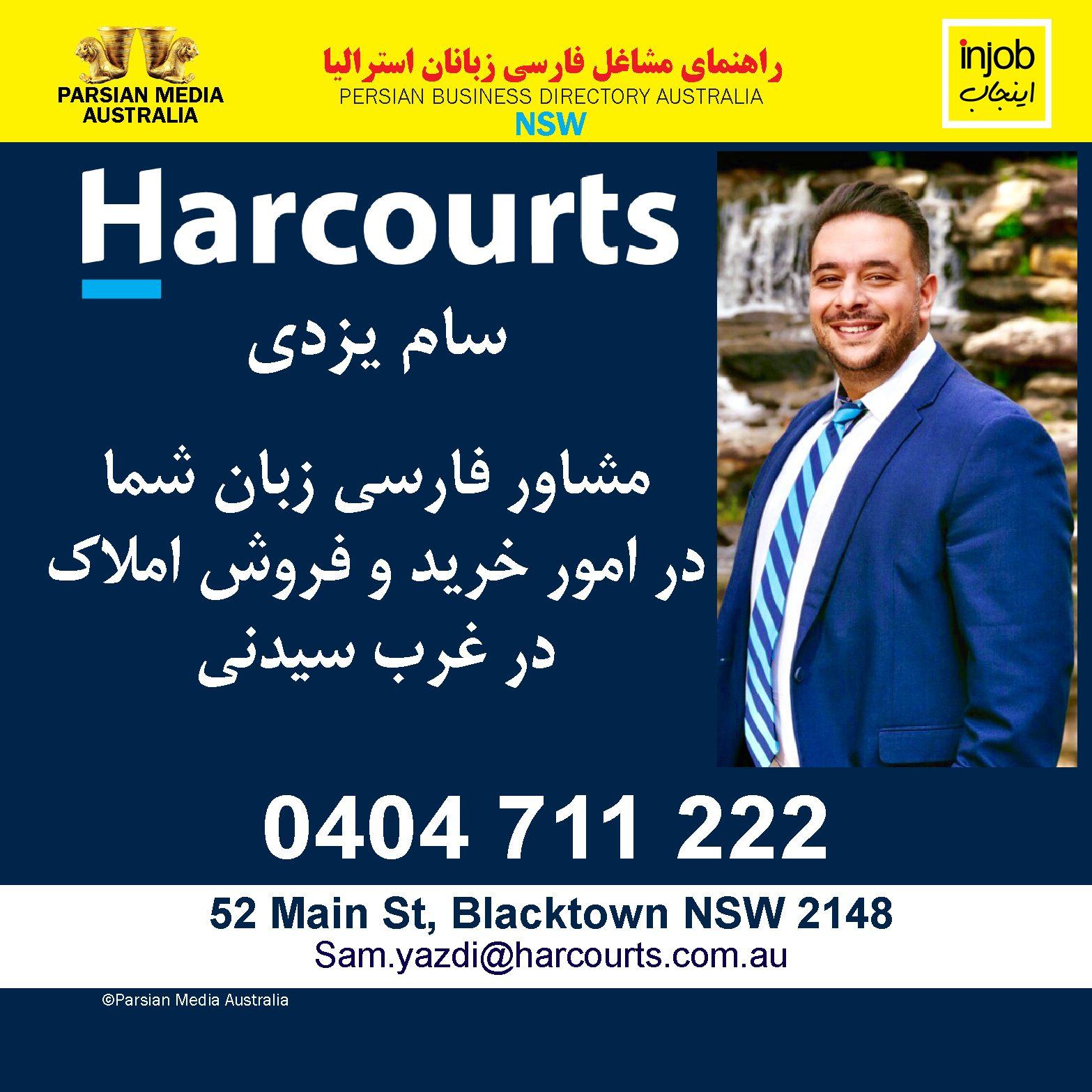 Harcourt-Sam Yazdi-Injob 2021-2022-online.jpg