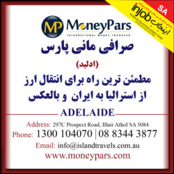 Money Pars-Adelaide-new-SA.jpg