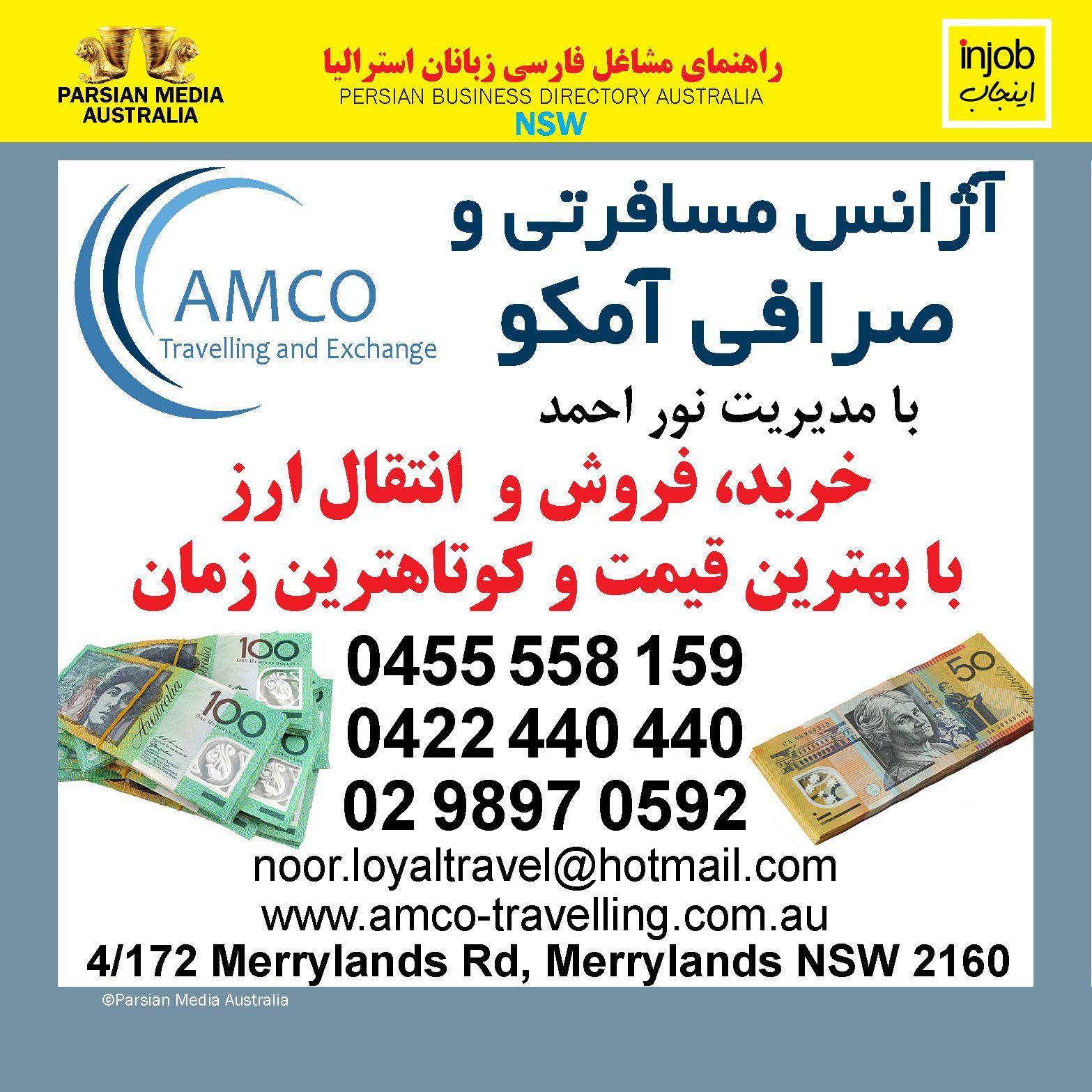 Amco-Money Exchange-Injob-2021-2022-online.jpg