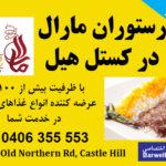 Maral Restaurant3-Sydney.jpg