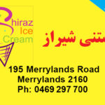 Siraz Ice cream-2.jpg