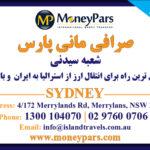 Money Pars-Sydney-icon3.jpg