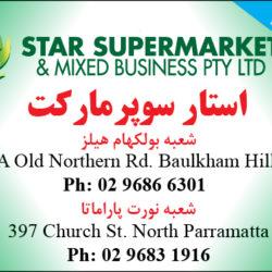 Star Supermarket.jpg