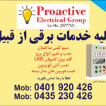 Proactive Electrical-icon.jpg