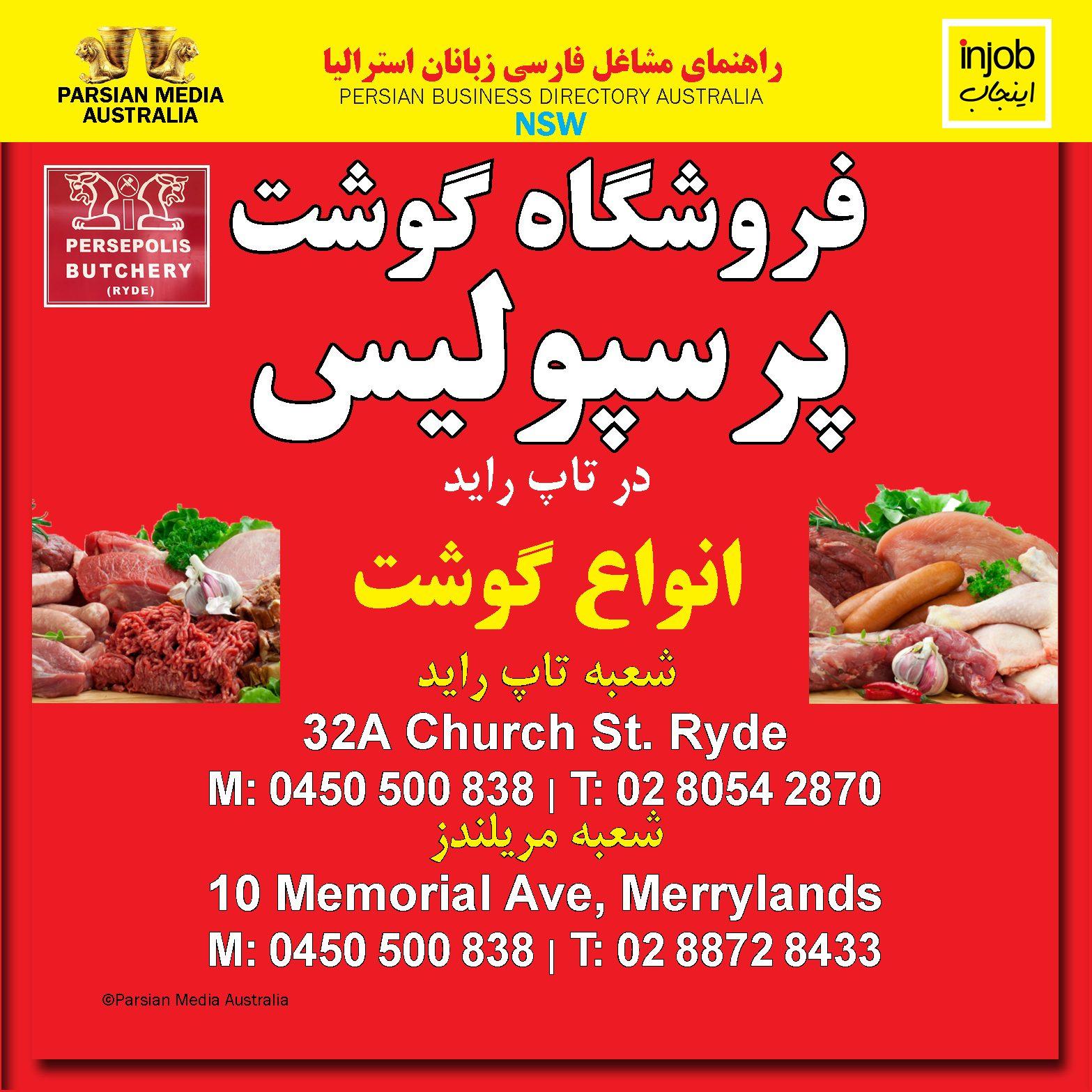 Persepolis Butchery-Butchery-Injob-2021-2022-online.jpg