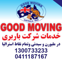Good Moving-Melbourne.jpg