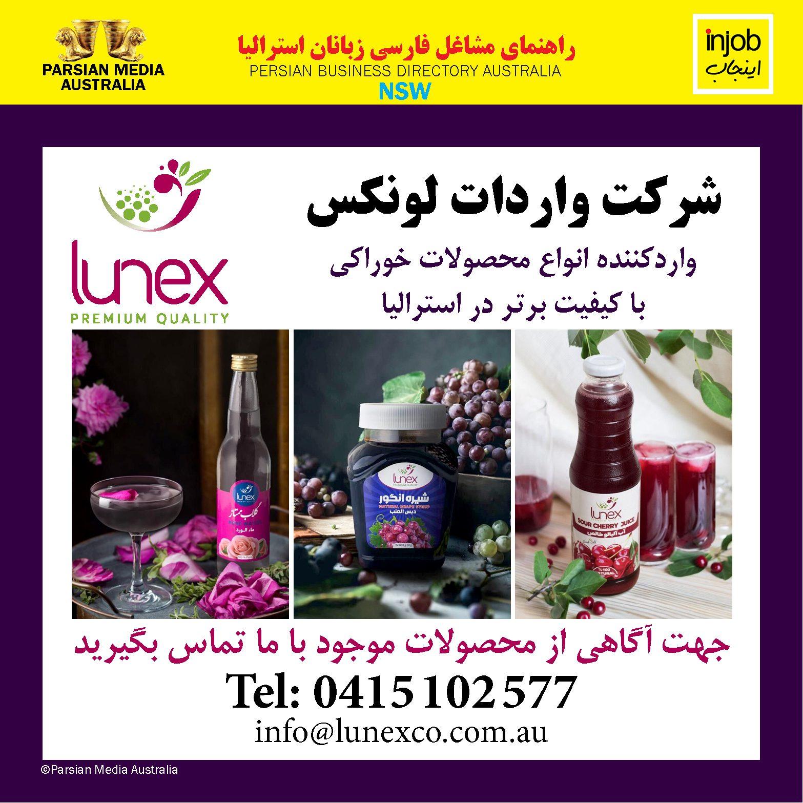 Lunex4-Injob-2021-2022-online.jpg