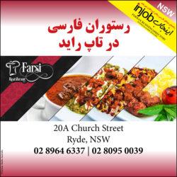 Farsi Restaurant-Injob Directory-Sydney.jpg