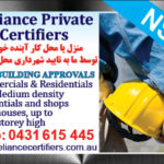 reliance certifiers-icon.jpg
