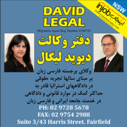 David Legal-Injob Persian Business Directory.png
