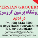 Persian Gerocery-Adelaide icon 2.jpg