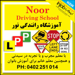 Noor Driving School-Sydney.jpg