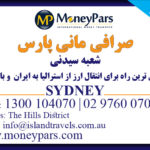 Money Pars-Sydney-icon2.jpg