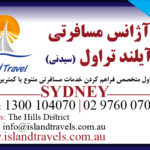 Island Travel-Sydney-icon2.jpg
